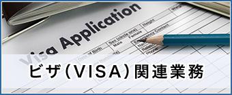 ビザ(VISA)関連業務
