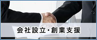 会社設立・創業支援