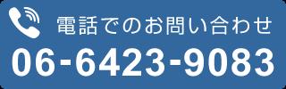 0664239083電話番号リンク